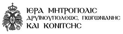 Ιερά Μητρόπολη Δρυϊνουπόλεως Πωγωνιανής και Κονίτσης